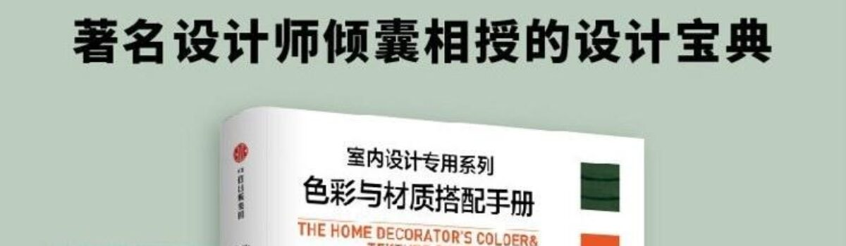 Interiors Book Published in China!